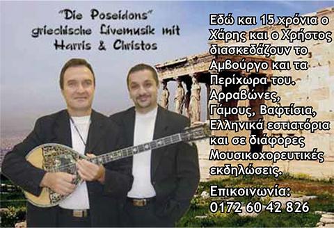 die_poseidos