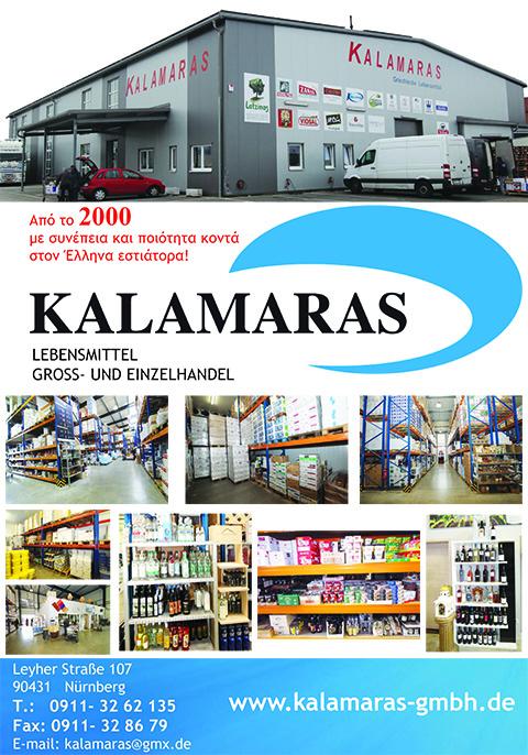 kalamaras_1